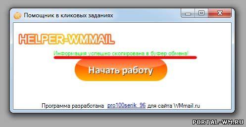 HelperWMmail