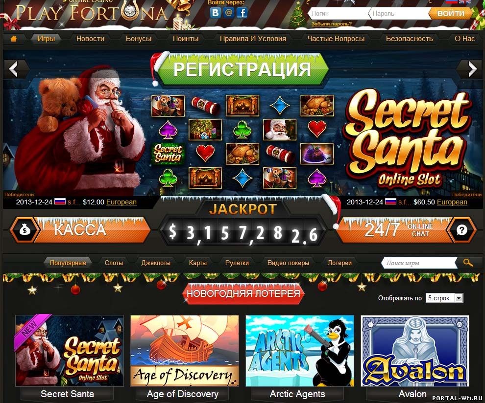 play fortuna casino вход