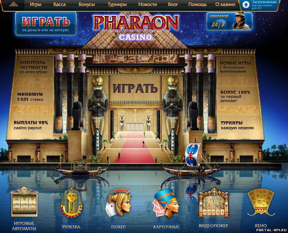 Фараон казино онлайнi интернет казино игра bookofra