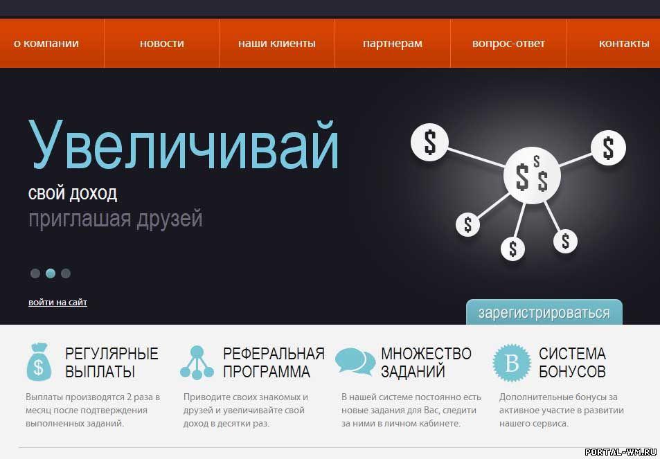 Сайты для заработать в интернете