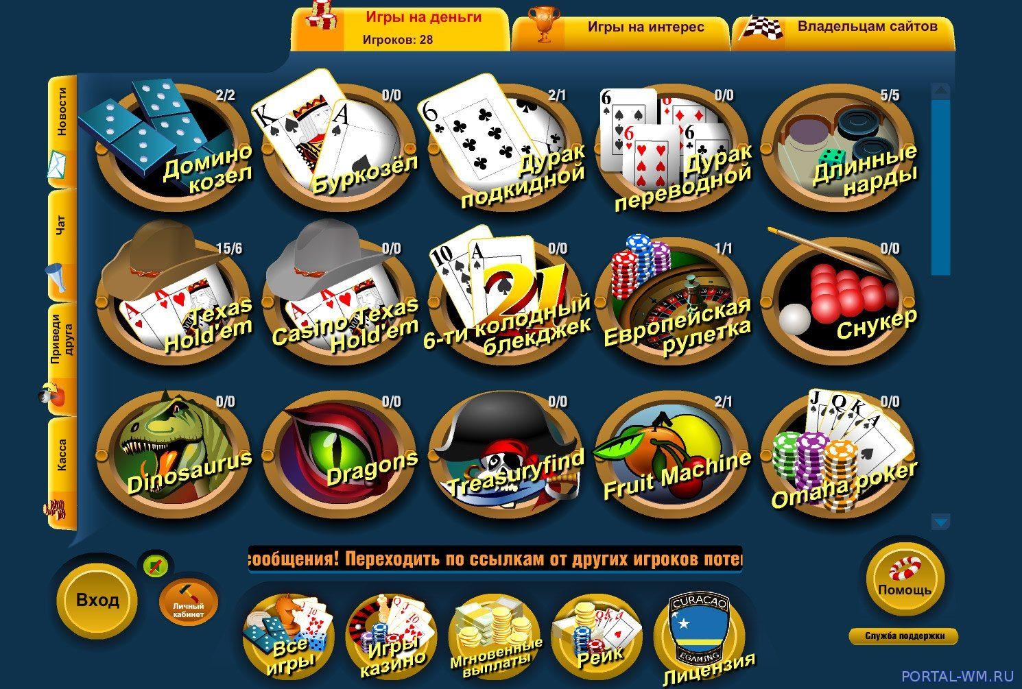 java игры казино