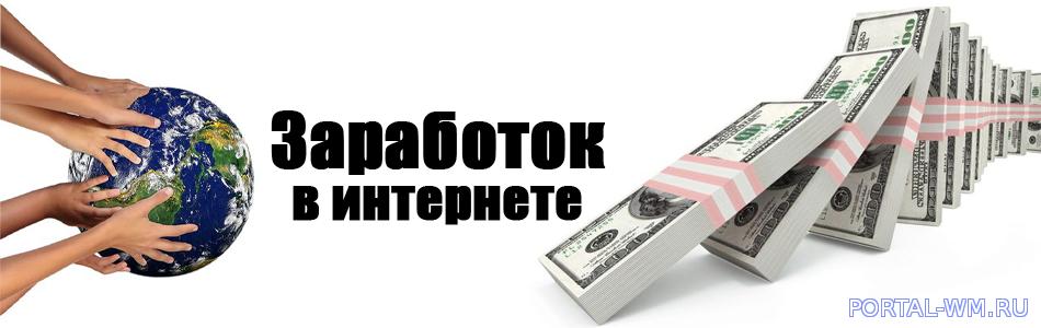 Заработок на автопилоте - РАЗМЕСТИ СВОЮ РЕФ. ССЫЛКУ - Реальн