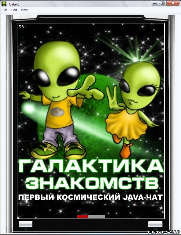 знакомств галактический