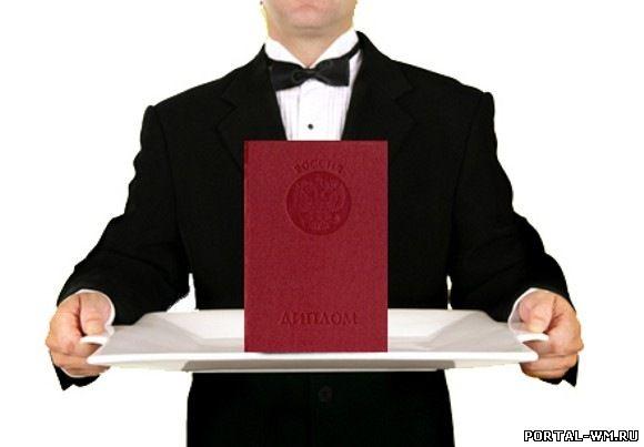 Где можно продать дипломную работу Заработок на статьях  Дипломная работа была написана защищена и вы держите в кармане дипломную корочку которая свидетельствует о том что Вы дипломированный молодой
