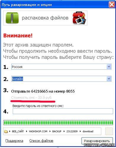 Архивация Смс Андроид