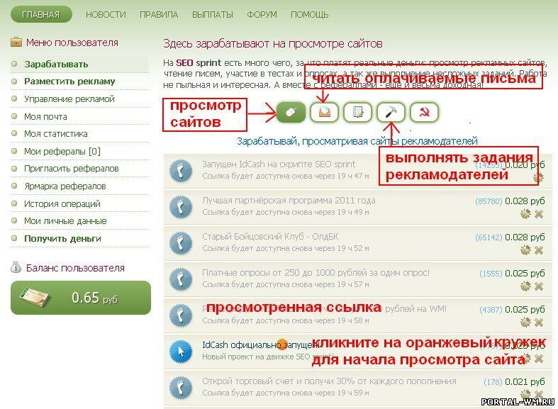 http://portal-wm.ru/seosprint_21.jpg